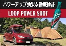 ガソリン添加剤『LOOPパワーショット』の効果を徹底検証!PEUGEOT 206SW