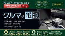 DC/ACインバーター PI-500/12V 発表