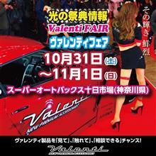 明日明後日は神奈川県横浜市のスーパーオートバックス十日市場にてヴァレフェス開催!