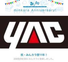 槌屋ヤックさん、みんカラ11周年記念プレゼント企画開催中!!