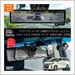 【新商品】ドライブレコーダー ミラー型 インナーミラー スマートルームミラー 1年保証 前後 2カメラ 前後同時フルHD録画【SH2 GPS】