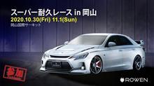 今日、明日はスーパー耐久2020 in OKAYAMAに参加しています!!