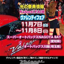 今週末は埼玉県オートバックス川越にてヴァレフェス開催!