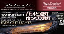電球のようにゆっくり消灯!LEDウインカーバルブリリース!動画あり!