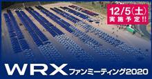 WRXファンミーティング2020
