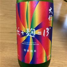 今週の晩酌〜大那(菊の里酒造・栃木県) 大那 特別純米 13度原酒