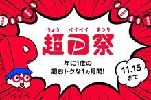 超PayPay祭 (Yahoo!ショッピング PayPay)