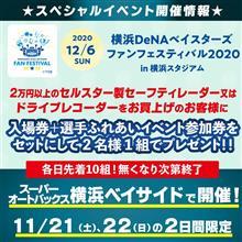 【SA横浜ベイサイド】セルスター大特価イベント開催!(11/21~22)