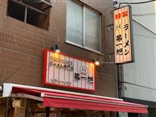 本家第一旭 新宿店