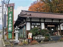 日本土鈴館に行ったら、、、