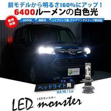 パリッとカットライン H4 LED monster L6400ホワイト