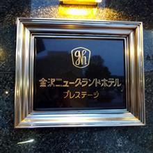 ニューグランドホテルで表彰式
