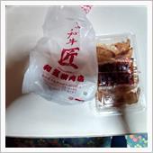 終了→佐久山コロッケと餃子