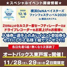 【オートバックス東戸塚】セルスター大特価イベント開催!(11/28~29)