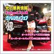 今週末は横浜市のスーパーオートバックス246江田にてヴァレフェス開催!