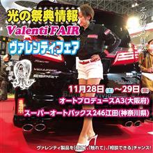 明日明後日のヴァレンティフェア!大阪、神奈川で開催!