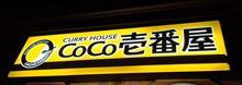 「こーいうの好きなんだよね♬︎♡」part11 CoCo壱