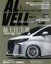 雑誌掲載のご紹介♪《AL&VELL Vol.4》に掲載していただきました!!