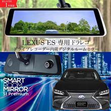 レクサス ES 10系 専用 ドライブレコーダー ミラー型 インナーミラー 1年保証 2カメラ【S1+ロングブラケット+SDカード】
