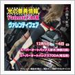 今週末のヴァレフェスは埼玉県のスーパーオートバックスTODAで開催!