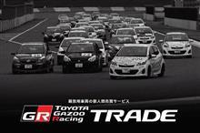 これでレースカーが欲しいぃぃぃ!!!! GRがレース車両の個人間売買サービスを開始!