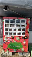 伊勢路 Ise Strawberry Landのイチゴ自販機