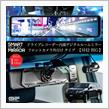 ウィンターセール開催決定!ドライブレコーダー ミラー型 インナーミラー スマートルームミラー 1年保証 前後 2カメラ 前後同時フルHD録画