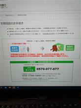 NHK 解約 ナビダイヤル 最悪