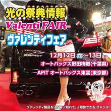今週末は千葉県オートバックス野田梅郷にてヴァレフェス開催!