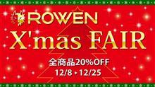 ROWEN2020 X'mas FAIRを開始いたします!!