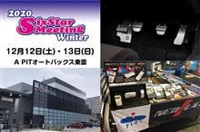 今週末は、APITオートバックス東雲(東京)でイベントです!