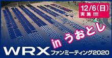WRXミーティング in『うおとし』12月6日