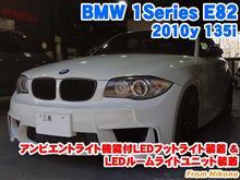 BMW 1シリーズクーペ(E82) アンビエントライト機能付LEDフットライト装着&LEDルームライトユニット装着