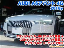 アウディ A6アバント(4G) フロントウインカー用LEDバルブ装着&LEDインテリアライトユニット装着とコーディング施工