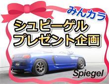 【プレゼント企画】車内をおしゃれに!こちらのアイテムをプレゼント!