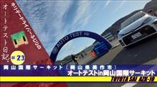 動画投稿しました🐤【オートテストin岡山国際サーキット】