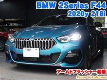 BMW 2シリーズグランクーペ(F44) アームドフラッシャー装着