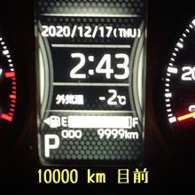 10000km 目前❣️