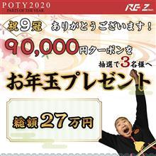 POTY2020 9冠 & お年玉プレゼント♪