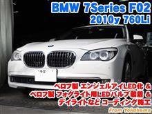 BMW 7シリーズセダン(F02) ベロフ製エンジェルアイ用LEDバルブ装着&ベロフ製フォグライト用LEDバルブ装着とコーディング施工
