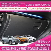 スバル インプレッサ スポーツ/G4,XV,フォレスター用グローブボックスキックガード予約販売開始!