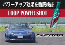 「LOOPパワーショット」を使ってS2000のパワーチェック