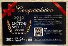 今晩19時YouTube配信~JAFモータースポーツ表彰式