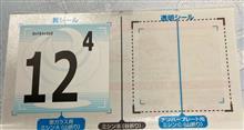 94年XLH1200 車検 納税証明紛失 仮ナンバー