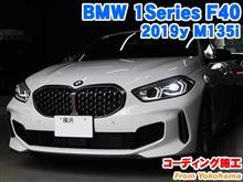 BMW 1シリーズハッチバック(F40) コーディング施工
