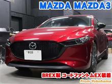 マツダ MAZDA3 BREX製コードファントムEX装着