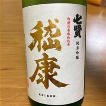 今週の晩酌〜七賢(山梨銘醸・山梨県) 嵇康(けいこう) 純米吟醸 生酒