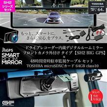 ドラレコ選びに悩む前に!ドライブレコーダー ミラー型【SH2 GPS+常時駐車監視ケーブル+SDカード】インナーミラー スマートルームミラー 1年保証 前後 2カメラ 前後同時フルHD録画