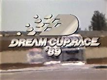 あの西仙台の『Dream Cap』(動画付き)をもう一度!