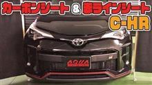 C-HR GR用 カット済みカーボンシート発売!